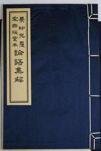 献辞本 - 玲児の蔵書