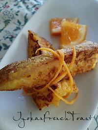 いよかんのフレンチトーストの朝ごぱん - 料理研究家ブログ行長万里  日本全国 美味しい話
