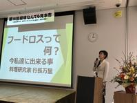 板橋区てフードロスの講演をしました。 - 料理研究家ブログ行長万里  日本全国 美味しい話