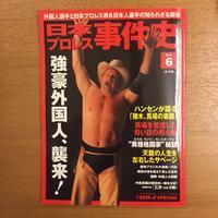 日本プロレス事件史 vol.6 - 湘南☆浪漫