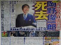 岡野俊一郎さん死去 - 湘南☆浪漫
