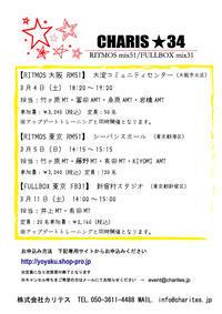 CHARIS☆34(RITMOS / FULLBOX) - カリテス ニュースブログ