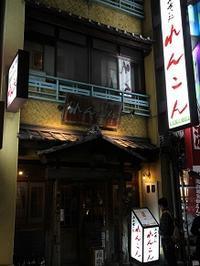 YUKO企画、れんこんを食い尽くせ!@上野れんこん - kimcafeのB級グルメ旅