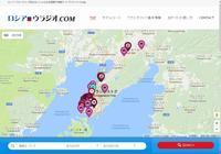 """今年こそ、ウラジオストク観光の年になるか - ニッポンのインバウンド""""参与観察""""日誌"""