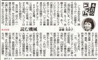 「読む機械」斎藤美奈子 /本音のコラム 東京新聞/「訂正云々」を「訂正デンデン」と読んだ安倍首相。 - 瀬戸の風