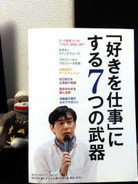 かさこ塾に入らなくても、タダでかさこ塾に入った気分を味わうコツ - 手製本クリエイター&切絵コラージュ作家 yukai の暮らしを愉しむヒント