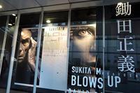 鋤田 正義 写真展:SUKITA / M Blows up David Bowie & Iggy Pop、ゴジラ初上陸の地 - little good things