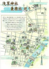 浅草神社と兼務社と巡りマップ - ウェグログ