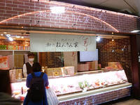 和のねんりん家 和菓子の芽 JR東京駅店 - 池袋うまうま日記。