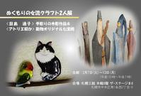 ぬくもりの女流クラフト2人展 - Studio Paw の木彫