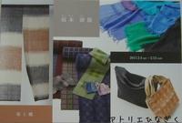 椋本淑作品展のお知らせ - アトリエひなぎく 手織り日記