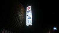 ホルモン串1本70円也!!@駒川ホルモン - スカパラ@神戸 美味しい関西 メチャエエで!!