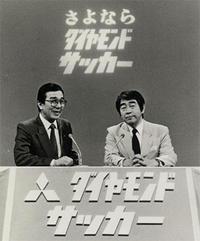 岡野俊一郎さんさよなら、三菱ダイヤモンドサッカー名解説をありがとう♦ - Isao Watanabeの'Spice of Life'.