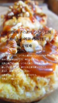 クルミキャラメルのパイ - 田園菓子のおくりもの工房 里桜庵