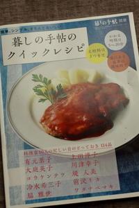 寒い日に効く豆乳キムチスープ - 尼崎道代「うちのごはん、みんなのごはん」