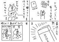 消しゴムⅠ - 絵描きカバのつれづれ帖