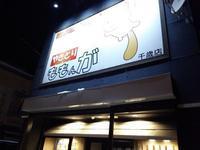 やきとり ももんが 千歳店(千歳市幸町) - eihoのブログ