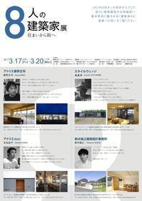8人の建築家展 2017 開催のお知らせ - か ん ば ら 日 記