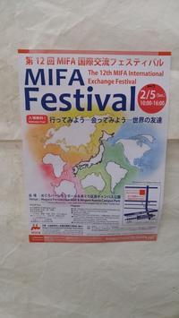 MIFA国際交流フェスティバル - 料理研究家ブログ行長万里  日本全国 美味しい話