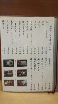 そば処 大阪屋 桔梗店 - ebi-log