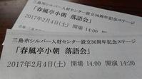 三島市で「小朝」 - ニット美津江・ダイアリー