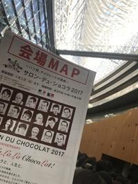 【サロン・デュ・ショコラ2017】 - うろ子とカメラ。