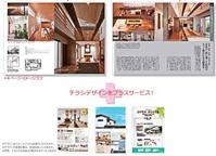 【Replan東北 春号「工務店」モデルハウス企画】 - 性能とデザイン いい家大研究
