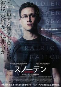 映画 「スノーデン」 - 徒然日記