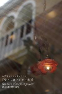 """情報を詰め込む、でなく「情報を重ねる」事で得る、写真の多層的表現 - 東京女子フォトレッスンサロン『ラ・フォト自由が丘』の""""恋するカメラ"""""""