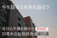 239回目四電本社前再稼働反対 抗議レポ 2月3日(金)高松/「コンプライアンス」 - 瀬戸の風