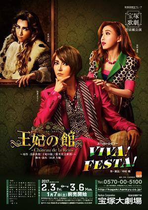 宝塚宙組公演「王妃の館」「VIVA! FESTA!」観てきました - 西ノ森*ダイアリー