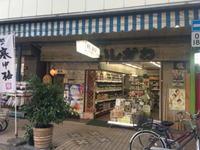 歴史ある商店街に進出 - 実録!夜の放し飼い (横浜酒処系)