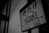 ☆ モノクロームスナップ 63 ☆ - ON ANY SUNDAY 2.............