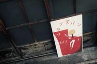 SANCHA de SANPO #2 - 夢幻泡影