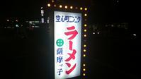 久々の天六トラップ(笑)薩摩っ子@天神橋筋6丁目 - スカパラ@神戸 美味しい関西 メチャエエで!!
