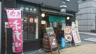 きまぐれランチ せんば自由軒@長堀橋 - スカパラ@神戸 美味しい関西 メチャエエで!!
