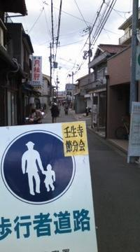 節分会:壬生寺 - お休みの日は~お散歩行こう