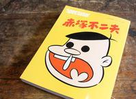 Spectator / スペクテイター vol.38 - bambooforest blog