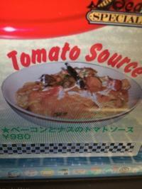 今晩からベーコンとナスのトマトソースパスタやります! - Brixton Naoki`s blog