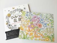 1枚ずつ切りはなせる!『ひみつの花園 アーティスト・セレクション』彩色例 - オトナのぬりえ『ひみつの花園』オフィシャル・ブログ