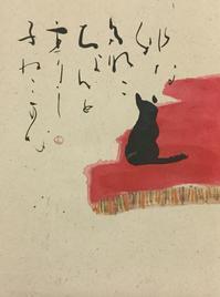 八重の衣のひなまつり、展示作品、その1      「緋」 - 筆文字・商業書道・今日の一文字・書画作品<札幌描き屋工山>