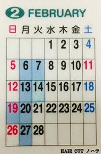 H29年2月の当店、理容室の営業日カレンダー - 金沢市 床屋/理容室/散髪  「ヘアーカット ノハラ ブログ」 メンズヘッドスパは当店で!
