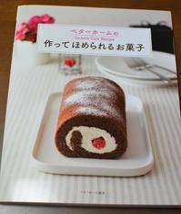 書籍「作ってほめられるお菓子」より、紅茶のマドレーヌ - 習い事の記録