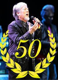 ジュリー50周年 - mintoの毎日