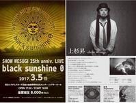2017年3月5日(日)仙台「Black sunshine 0」上杉昇 - 上杉昇さんUnofficialブログ ~Fragmento del alma~