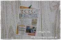 イベント出店にチャレンジします☆ - nithigetu-life
