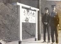 【昭和16年3月の福知山線武田尾駅(宝塚市)】 - お散歩アルバム・・春の足音
