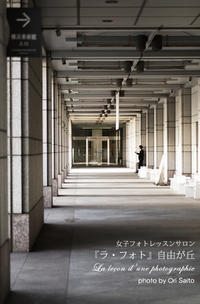 """都会に潜む無限回廊。色を削ぎ落とす、反復美。 - 東京女子フォトレッスンサロン『ラ・フォト自由が丘』の""""恋するカメラ"""""""