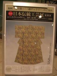 日本伝統工芸展へ。 - 櫻乃園だより