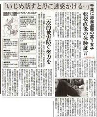 「いじめ話すと母に迷惑かける…」千葉に原発避難の高一女子 転校直後の体験証言/東京新聞 - 瀬戸の風
